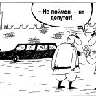 Депутат, Шилов Вячеслав