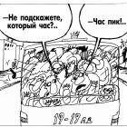 Час пик, Шилов Вячеслав