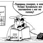 Устав, Шилов Вячеслав