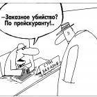 Стол заказов, Шилов Вячеслав
