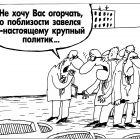 Крупный политик, Шилов Вячеслав