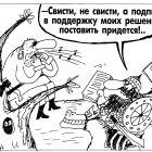 Сбор подписей, Шилов Вячеслав