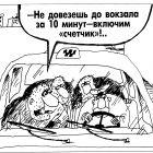 Счетчик, Шилов Вячеслав
