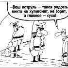Патруль, Шилов Вячеслав