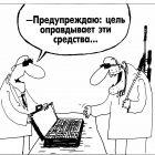 Цель и средства, Шилов Вячеслав