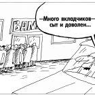 Банкиры, Шилов Вячеслав