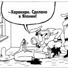 Харакири, Шилов Вячеслав