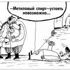 Алкаши, Шилов Вячеслав