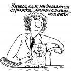 У цирюльника, Мельник Леонид