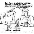 Праздник, Мельник Леонид