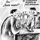 Паленка?!, Мельник Леонид