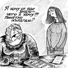 Барыня, Мельник Леонид