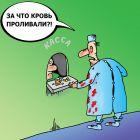 Зарплата хирурга, Тарасенко Валерий