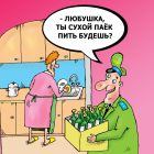 Сухой паек, Тарасенко Валерий