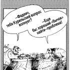 Курильский вопрос, Шилов Вячеслав