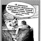 Журналист, Шилов Вячеслав