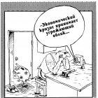 Угроза, Шилов Вячеслав