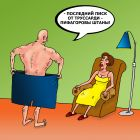 Пифагоровы штаны, Тарасенко Валерий