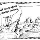 Мнение, Шилов Вячеслав