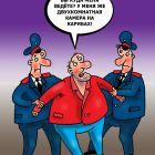 Арест, Тарасенко Валерий