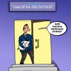 Тысяча мелочей, Тарасенко Валерий