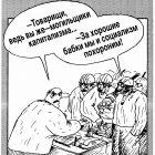 Почти по Марксу, Шилов Вячеслав