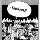 Ужас, Шилов Вячеслав