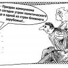 Призрак, Шилов Вячеслав