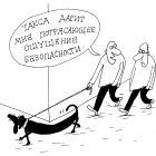 Такса, Шилов Вячеслав