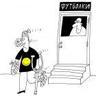 Неисправимый оптимист, Шилов Вячеслав