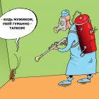 Газовая атака, Тарасенко Валерий