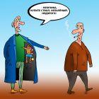 Купите ствол!, Тарасенко Валерий