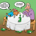 Мудрый Карло, Тарасенко Валерий
