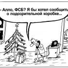 Подозрительный, Шилов Вячеслав