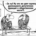 Неудачная оценка, Шилов Вячеслав