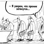 Прения, Шилов Вячеслав