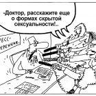 Сексуальность, Шилов Вячеслав