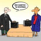 Недоверие, Тарасенко Валерий