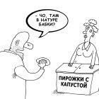 Пирожок с начинкой, Тарасенко Валерий
