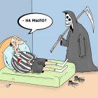 Смерть судьи, Тарасенко Валерий