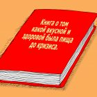 Поваренная книга, Тарасенко Валерий