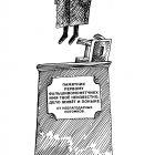 Суровое наказание, Тарасенко Валерий