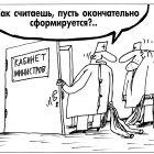 Кабинет министров, Шилов Вячеслав