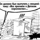 Лекция, Шилов Вячеслав