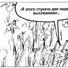 Дятел-стукач, Шилов Вячеслав