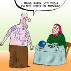 Серьезная порча, Тарасенко Валерий