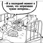 Чужие интересы, Шилов Вячеслав