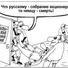 Немцы, Шилов Вячеслав
