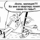 Гады, Шилов Вячеслав