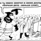 Доклад, Шилов Вячеслав